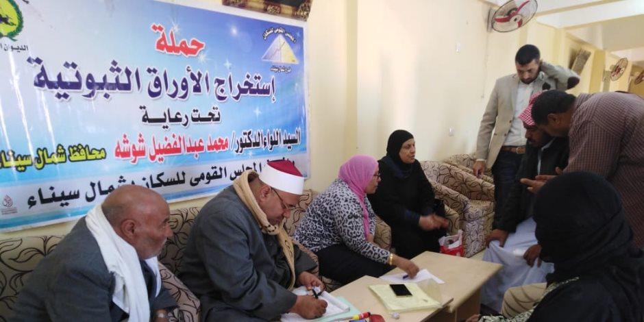 إنهاء حملة لاستخراج أوراق ثبوتية لأهالي منطقة وسط سيناء (صور)