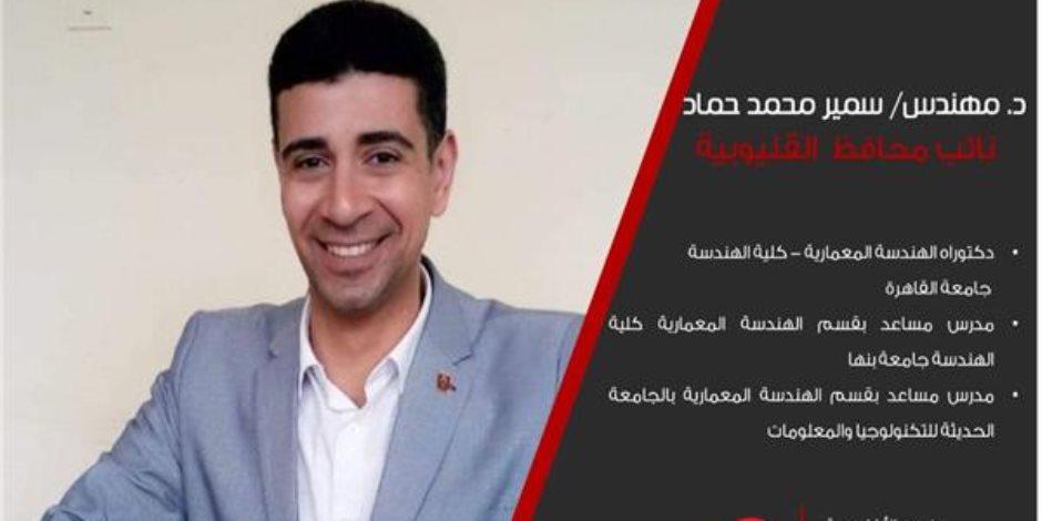 السيرة الذاتية للمهندس سمير حماد نائب محافظ القليوبية الجديد