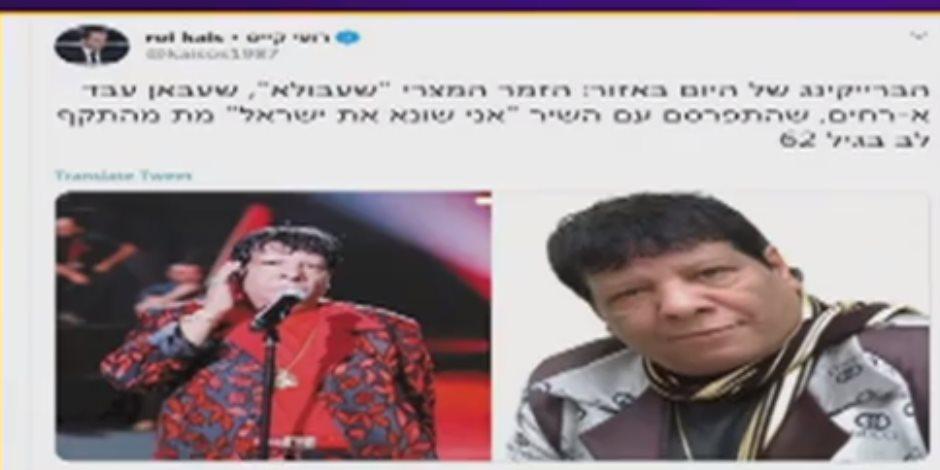 «كان معلم عليهم»..  شاهد شماتة إسرائيل في وفاة شعبان عبد الرحيم (فيديو)