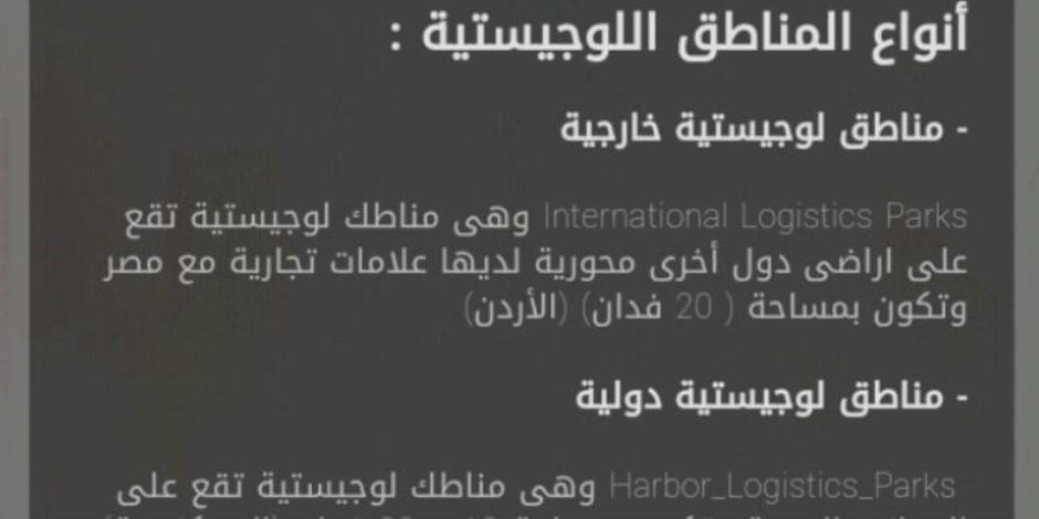 5 أنواع للمناطق اللوجيستية لخدمة التجارة المصرية (تعرف عليها)