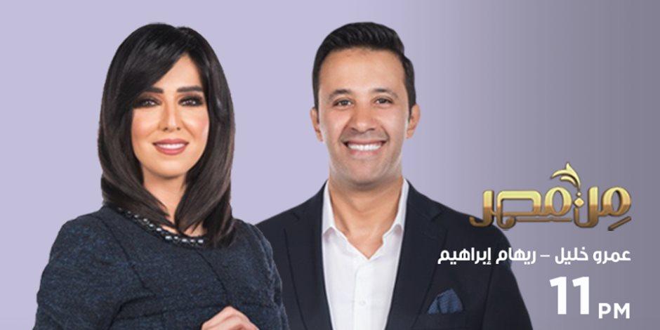 تعرف على خريطة برنامج «من مصر» على قناة «cbc» هذا الأسبوع