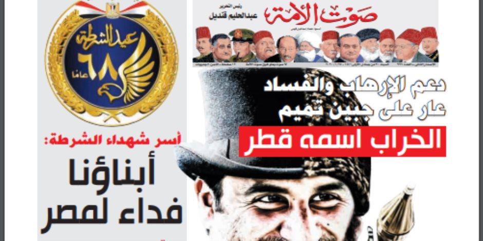 اقرأ في عدد صوت الأمة الجديد: الخراب اسمه قطر