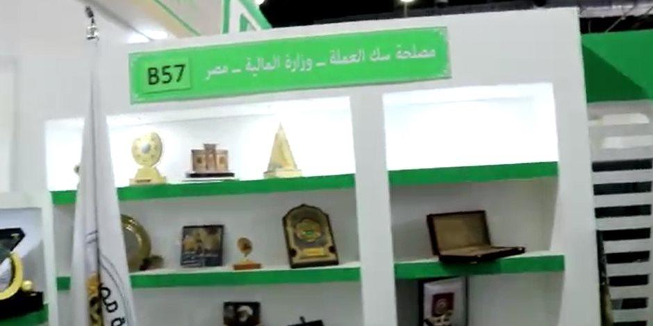 «سك العملة» تُشارك بجناح متميز في معرض القاهرة الدولي للكتاب (فيديو)