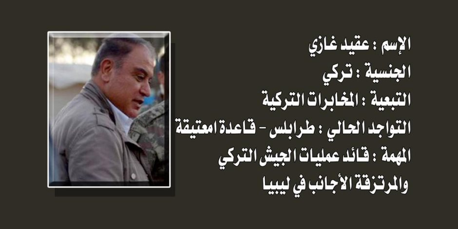 أخطر عناصر المخابرات التركية.. من هو العقيد غازي قائد المرتزقة السوريين في ليبيا؟