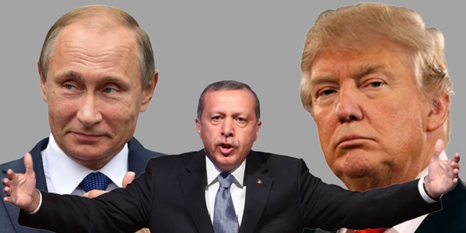 """""""التخبط"""".. أردوغان يتقرب من موسكو لمكايدة واشنطن ويتودد ترامب لردع بوتين"""