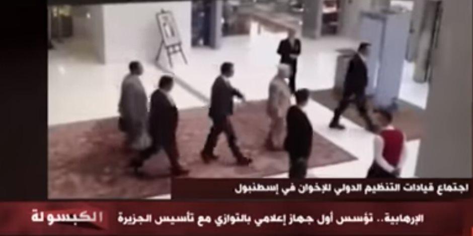 بالأسماء.. سر اجتماع التنظيم الدولي بفندق شهير بتركيا لإنقاذ الإخوان بعد 30 يونيو