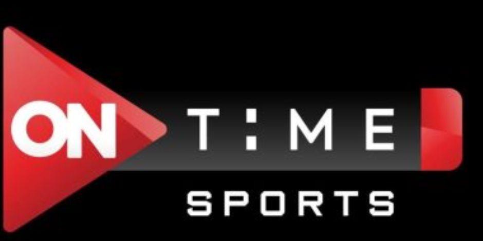 """اربطوا الأحزمة واستعدوا للانطلاق.. قناة """"اون تايم سبورت"""" تبهر الجمهور وتحوذ استحسان الرياضيين"""