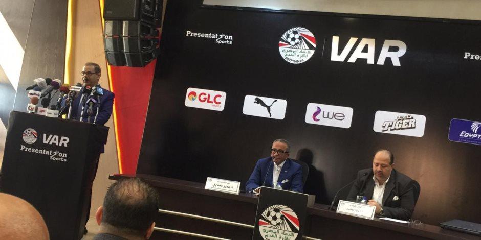 """اتحاد الكرة: حصلنا على موافقة من فيفا لتطبيق """"الفار"""" في الدوري"""