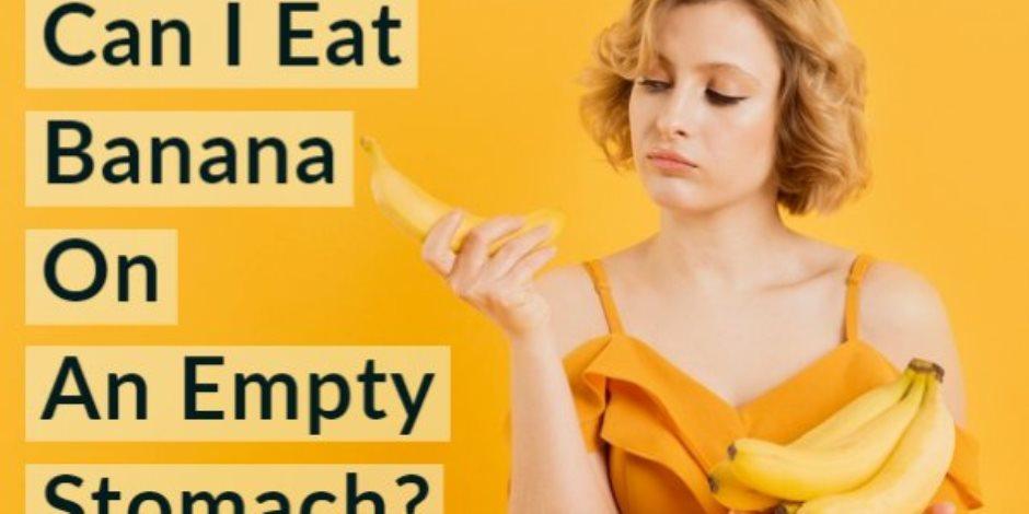 خطورة تناول الموز على معدة فارغة وفوائد شرب الماء عند تناوله