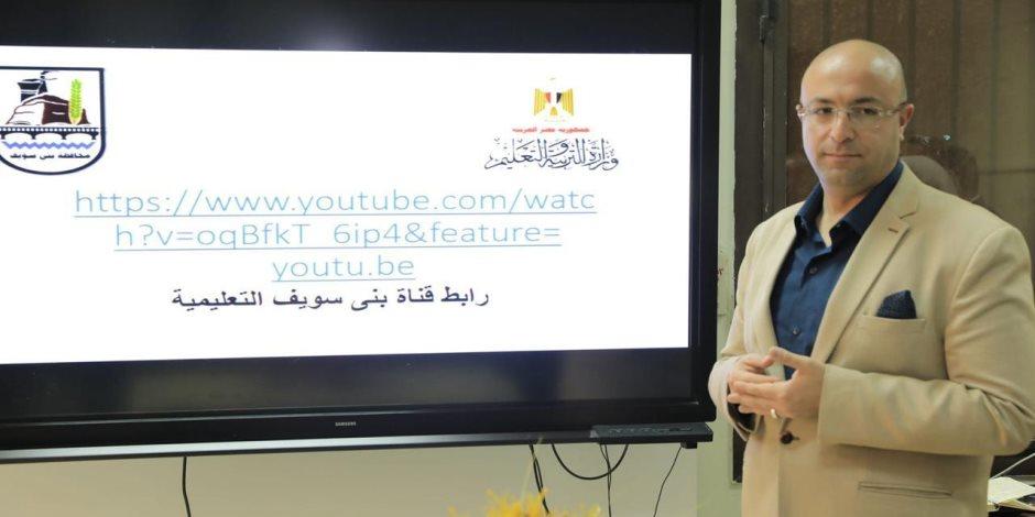 فكرة جديدة.. محافظ بنى سويف يدشن قناة تعليمية على اليوتيوب لطلاب الإبتدائى والأعدادى