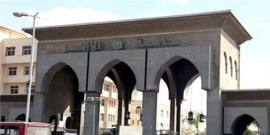 جامعة الأزهر تعلن تأجيل امتحانات نهاية العام الدراسي
