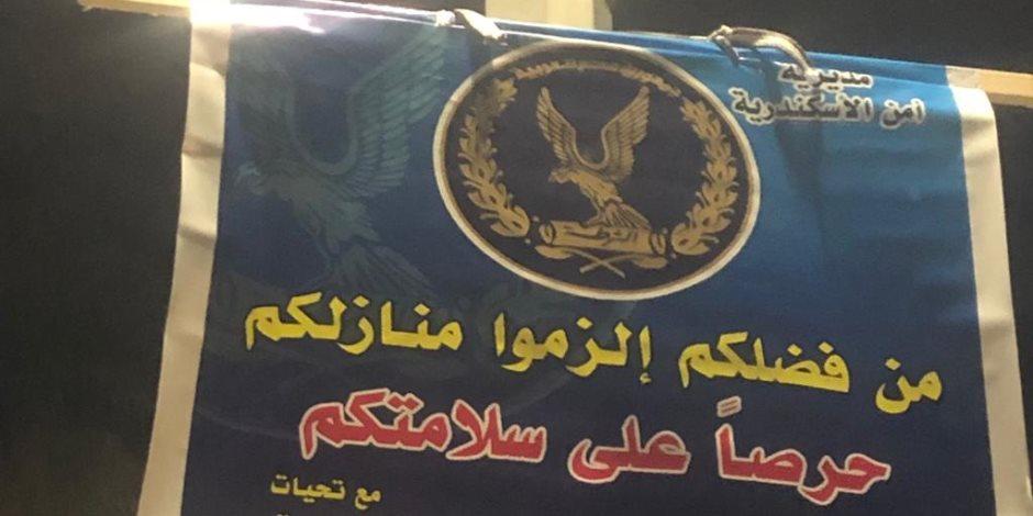 مديرية أمن الإسكندرية تنشر لافتات للتوعية بمختلف أحياء المحافظة