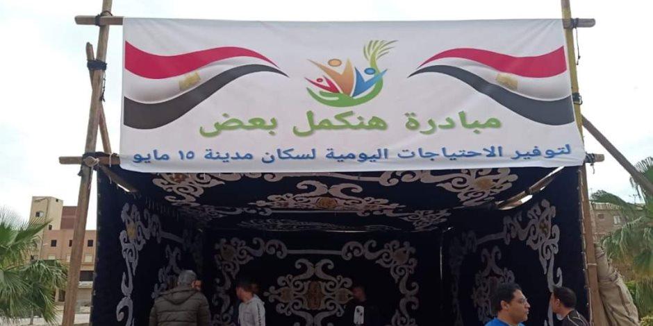 """""""هنكمل بعض """".. مبادرة بمدينة ١٥ مايو لتوفير الاحتياجات الأساسية للمواطنين بأسعار مخفضة"""