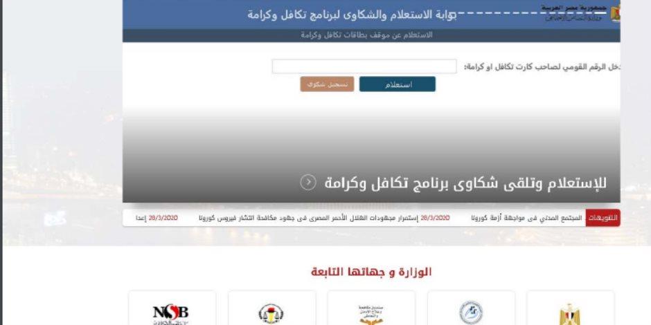 وزارة التضامن تطلق البوابة الإلكترونية لشكاوى المستفيدين من برنامج الدعم النقدي
