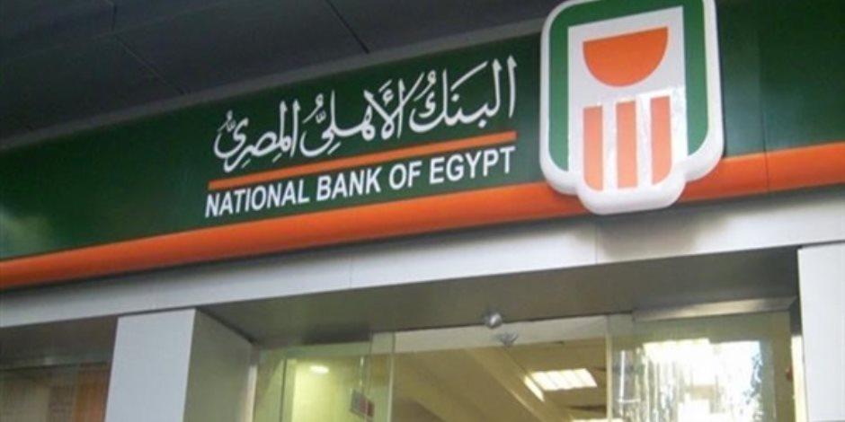 البنك الأهلى يغلق مقر التجمع  ويعزل جميع العاملين لمدة أسبوعين بعد إصابة أحد موظفيه