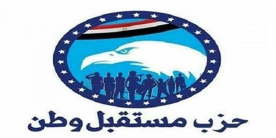 """""""مستقبل وطن"""" يدعم توجيهات الرئيس ويعلن تحمله قيمة التصالح لـ27 ألف حالة من محدودى الدخل"""