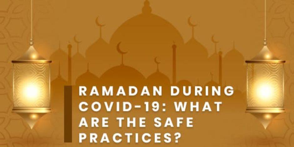 التغذية والرياضة والصلاة.. الممارسات الآمنة في رمضان بالتزامن مع انتشار كورونا