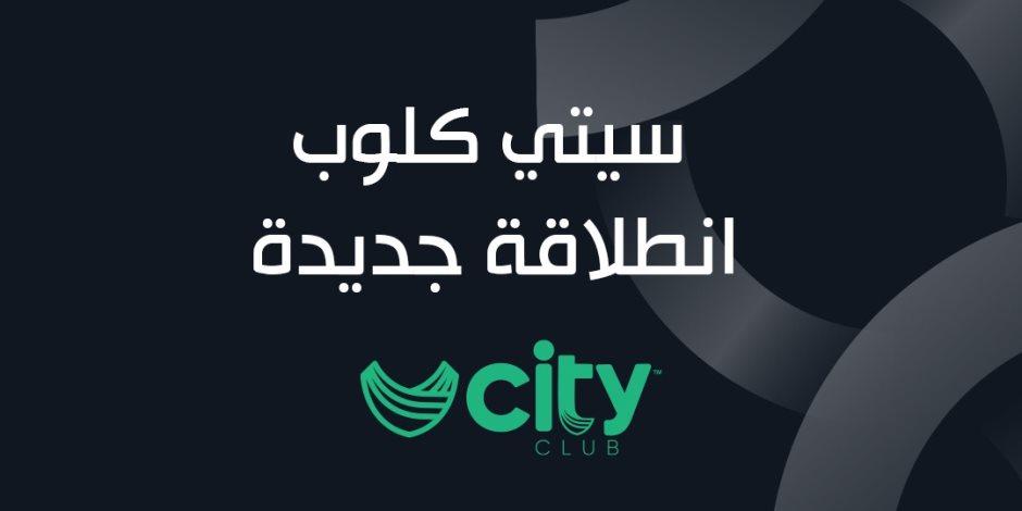 إشادات برلمانية بأندية City Club: تخلق مُتنفس رياضي واجتماعي جديد لعشرات الملايين من الأسر