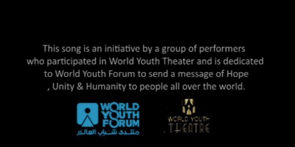 """شاهد.. أغنية """"نقف الآن متحدين"""" رسالة سلام عالمية من منتدى شباب العالم"""