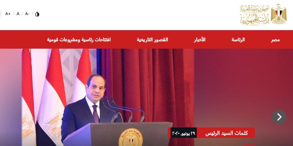 رابط الموقع الرسمي وتفاصيله.. دليلك الكامل حول موقع رئاسة الجمهورية