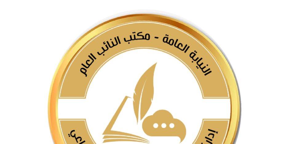 النيابة تباشر التحقيقات في وفاة مريضة بمستشفى المنيا الجامعي للنساء والتوليد