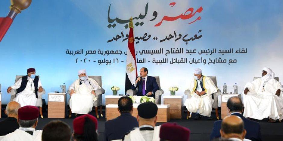 """الرئيس السيسي: """"مشايخ قبائل ليبيا وأهلها هم اللي هيحددوا مصير بلدهم مش الناس اللي برة"""""""