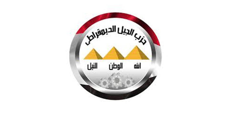 حزب الجيل يؤيد قرار مجلس النواب بإرسال عناصر من القوات المسلحة في مهام خارج البلاد