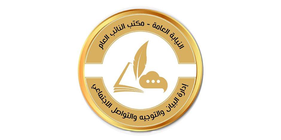 «النيابة العامة» تأمر بحبس مالك المعدية الغارقة بـ«محافظة البحيرة» واثنين من العاملين عليها احتياطيًّا على ذمة التحقيقات