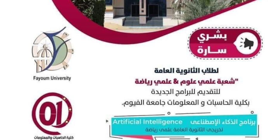 الذكاء الاصطناعي والمعلوماتية الحيوية برنامجان جديدان بكلية الحاسبات والمعلومات جامعة الفيوم