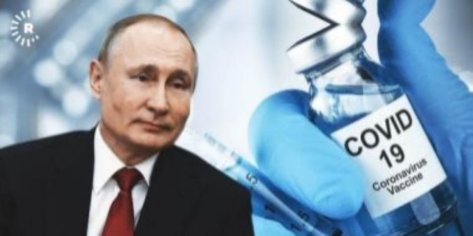 """اللقاح الروسى ضد كورونا.. لماذا تشن صحف عالمية الحرب على بوتين بسبب """"سبوتنيك 5""""؟"""