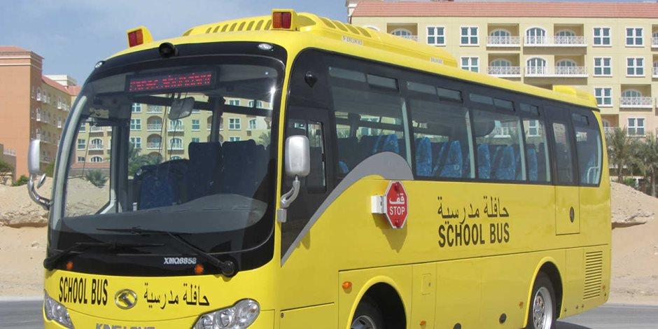 رقابة صارمة على سائقي الحافلات المدرسية.. تحليل مخدرات مفاجئ وتتبع شكاوى أولياء الأمور