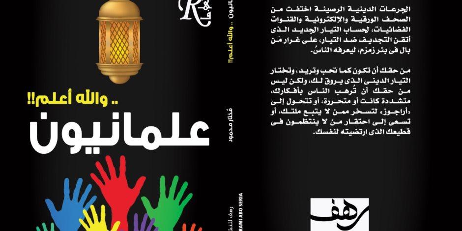 «رهف» تستأنف النشر بـ«علمانيون والله أعلم» للكاتب الصحفي مختار محمود