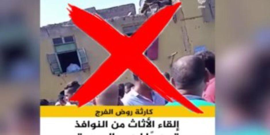 مواطن يفضح أكاذيب الجزيرة وقنوات الإخوان بشأن إزالة مساكن روض الفرج (فيديو)