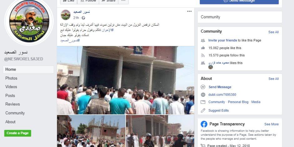 اضحك مع «نسر الصعيد» من تركيا.. فيسبوك يكشف فضيحة جديدة للجان الإخوان الإلكترونية