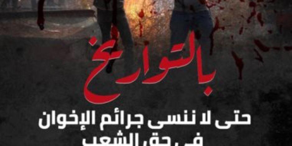 حتى لاننسى جرائم الإخوان.. أبرز أعمال الجماعة الإرهابية في حق الشعب
