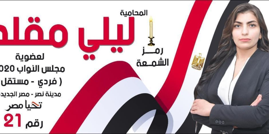 """ليلي مقلد.. بنت الصعيد تخوض انتخابات مجلس النواب """"مستقلة"""" في مدينة نصر"""
