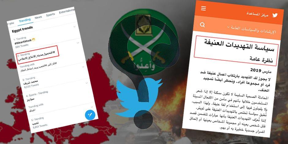 تويتر يغرد في صف الإرهاب: الموقع يتواطأ مع الإخوان.. ويدعم اقتحام «الإنتاج الإعلامي»