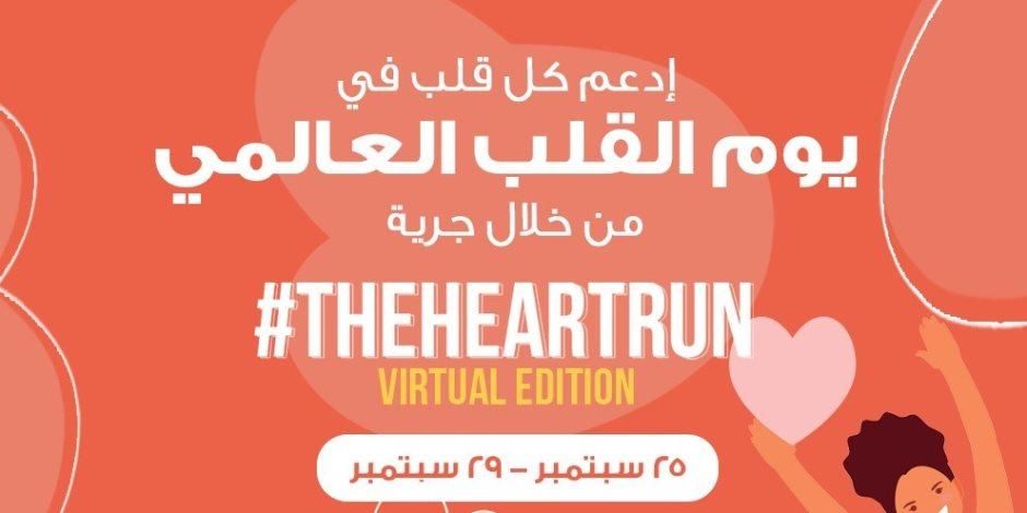 مؤسسة مجدي يعقوب لأمراض وأبحاث القلب تطلق ماراثون افتراضي بالتعاون مع Cairo Runners