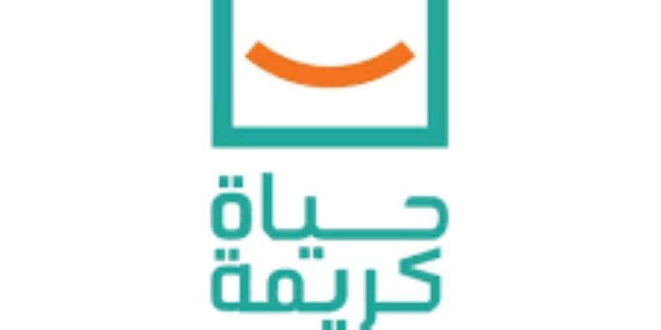 مؤسسة حياة كريمة تخصص 150 مليون جنيه للتصالح في مخالفات البناء بالمحافظات الأكثر احتياجا