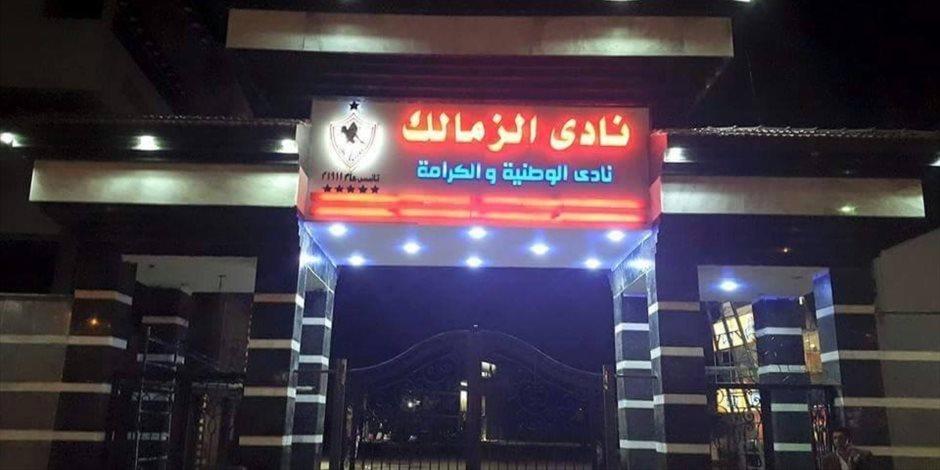 أزمة زمالكاوية جديدة.. التأمينات تحجز على أموال القلعة البيضاء بعد مديونية 350 مليون جنيه