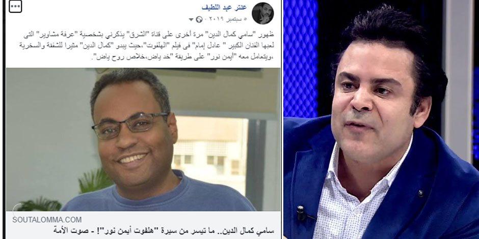 """حكاية لقب """"سامية مشاوير"""" الذي أطلقته """"صوت الأمة"""" على الهارب سامي كمال الدين و""""لطشه"""" إعلام الإخوان"""
