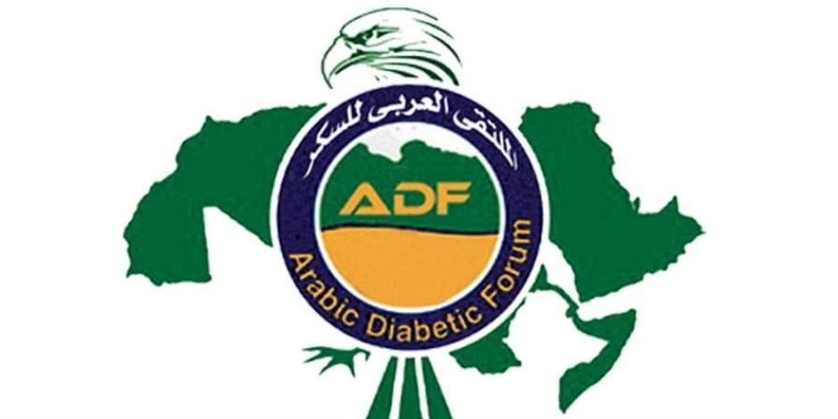 ضمن فعاليات الدورة الـ 11 للملتقى العربي لأمراض السكر.. الملتقى يعرض طفرات جديدة في علاج أمراض السكر والسمنة