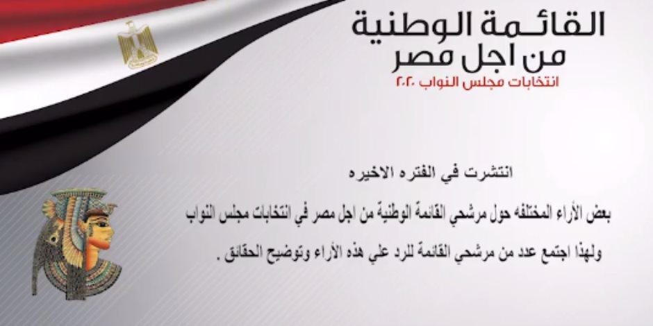 عدد من مرشحي القائمة الوطنية من أجل مصر يجتمعون للرد على آراء المواطنين وتوضيح الحقائق (فيديو)