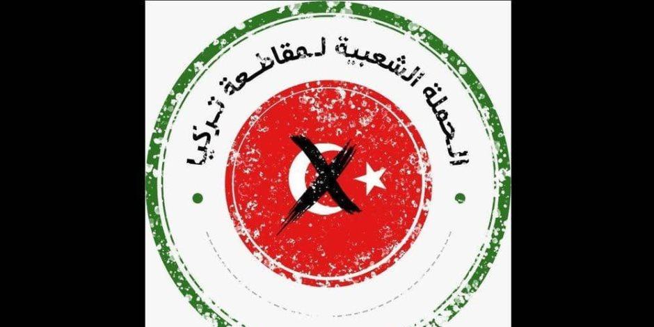 حسابات من أنقرة والدوحة.. ماذا فعلت جماعة الإخوان للتشويش على حملة العرب بمقاطعة البضائع التركية؟
