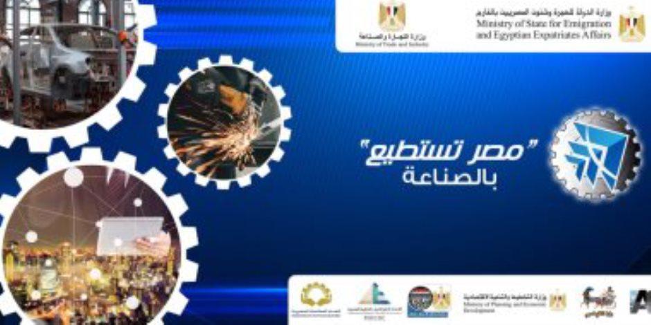 وزارة الهجرة تطلق شعار المؤتمر الوطنى لعلماء مصر فى الخارج.. مصر تستطيع بالصناعة