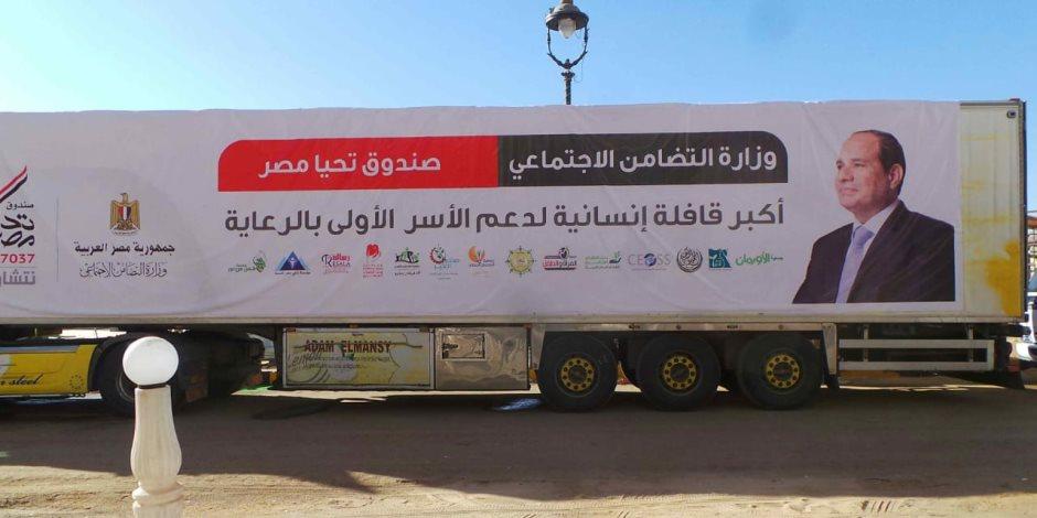 أكبر قافلة إنسانية لصندوق تحيا مصر تصل أسوان: «بطاطين».. مواد غذائية.. ولحوم (صور)