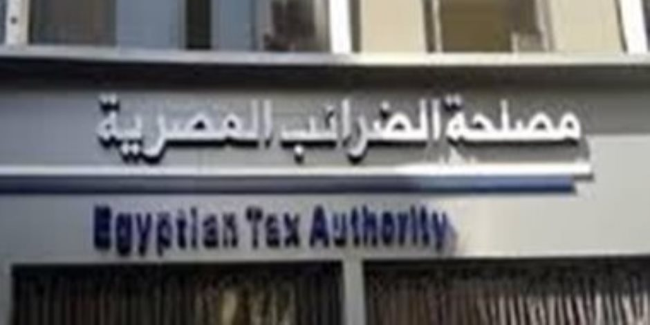 مصلحة الضرائب تعلن عن وظائف خالية والتقديم إلكترونيا بداية من 22 نوفمبر 2020 ولمدة شهر