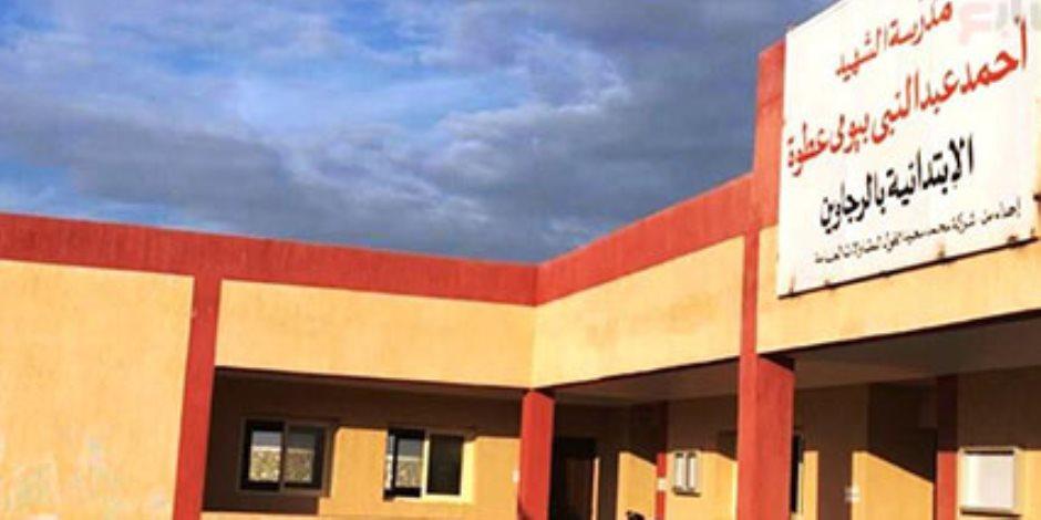 """""""مدرسة الرجاوين"""".. الدولة تجبر بخاطر أهالي بئر العبد في سيناء بصرح تعليمي كبير"""
