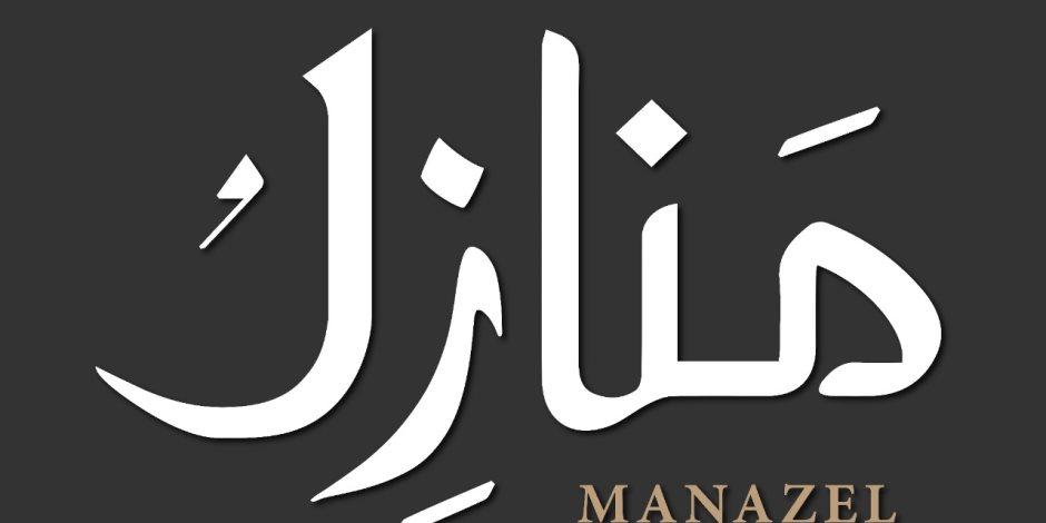 بعد الإقبال الضخم في الإسكندرية.. انطلاق معرض منازل للعقارات في المنصورة