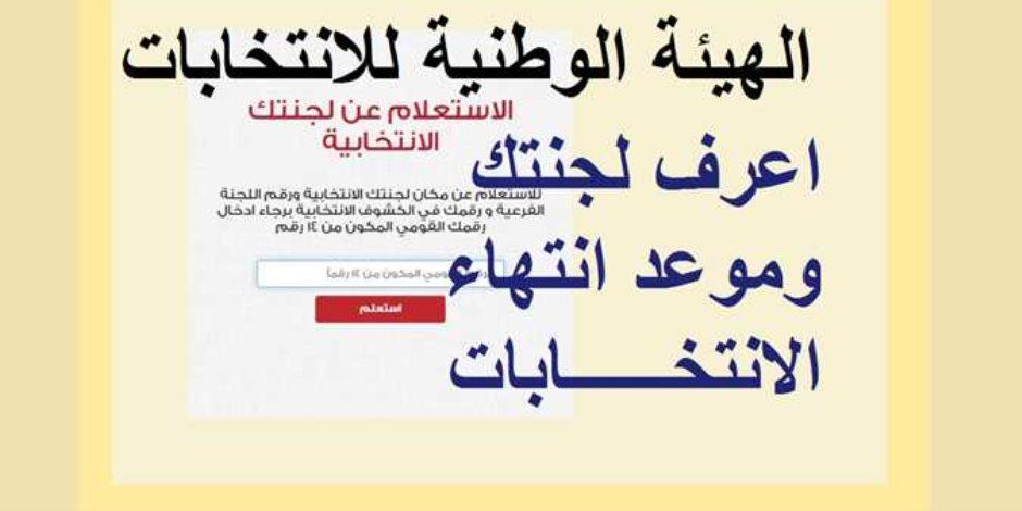 الهيئة الوطنية للانتخابات.. لناخبي المرحلة الثانية: اعرف لجنتك ورقمك في الكشوف